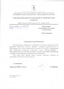 благодарность начальнику депа.г.Севастополь